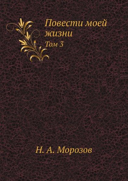 Н. А. Морозов Повести моей жизни. Том 3