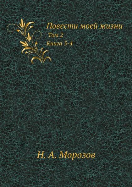 Н. А. Морозов Повести моей жизни. Том 2. Книга 3-4