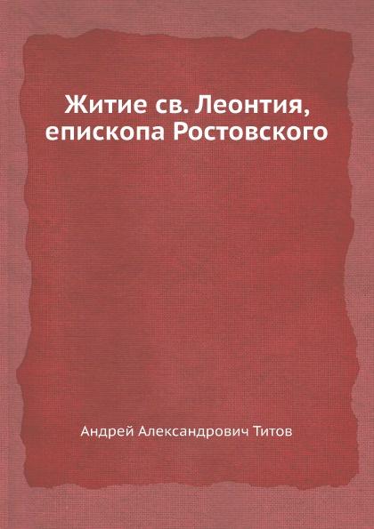 Житие cв. Леонтия, епископа Ростовского