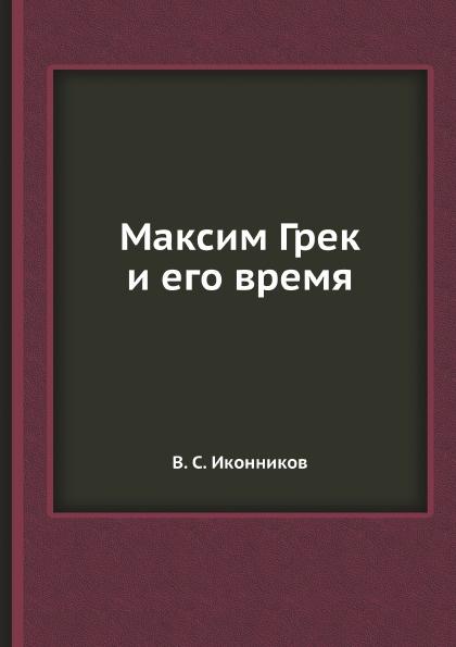 Максим Грек и его время