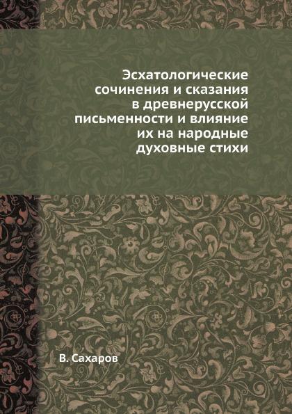Эсхатологические сочинения и сказания в древнерусской письменности и влияние их на народные духовные стихи