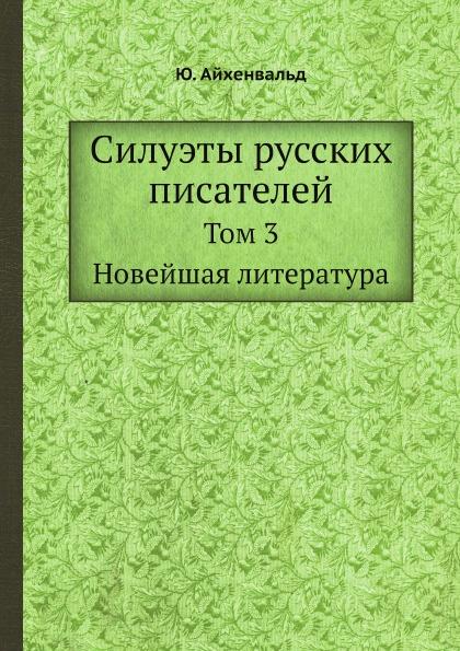 Силуэты русских писателей. Том 3. Новейшая литература