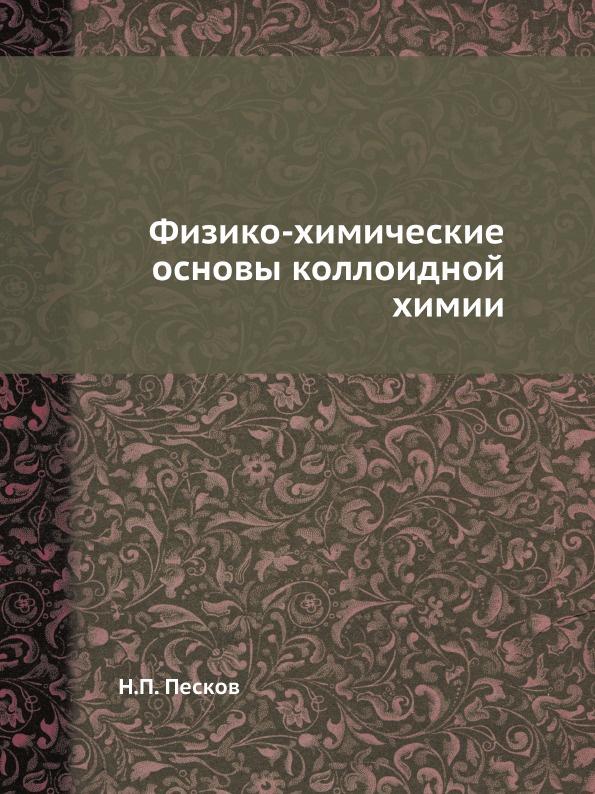 Н.П. Песков Физико-химические основы коллоидной химии