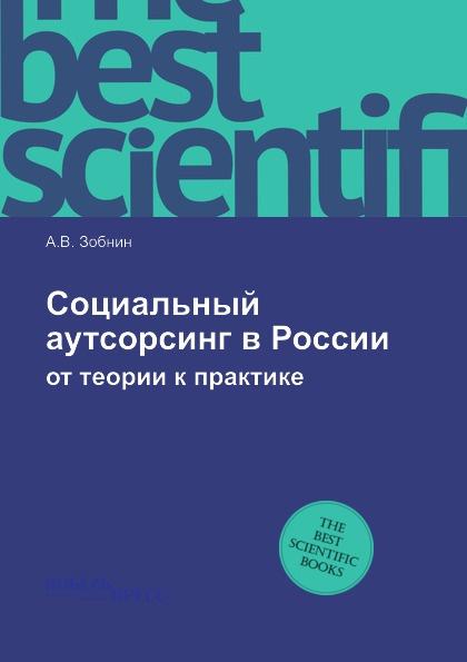 А.В. Зобнин Социальный аутсорсинг в России. от теории к практике