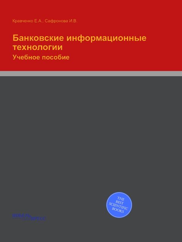 И.В. Сафронова, Е.А. Кравченко Банковские информационные технологии. Учебное пособие