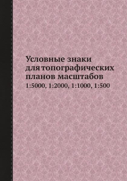 Неизвестный автор Условные знаки для топографических планов масштабов. 1:5000, 1:2000, 1:1000, 1:500