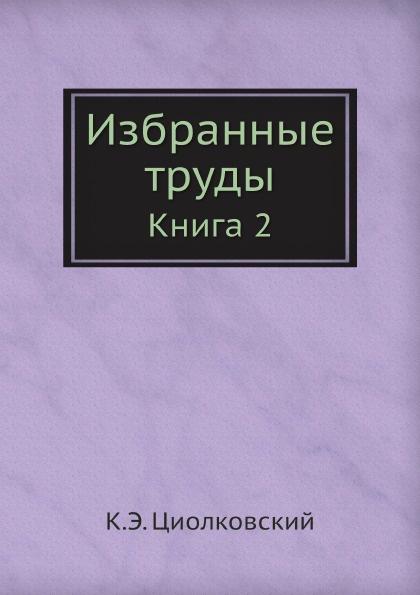 Избранные труды. Книга 2