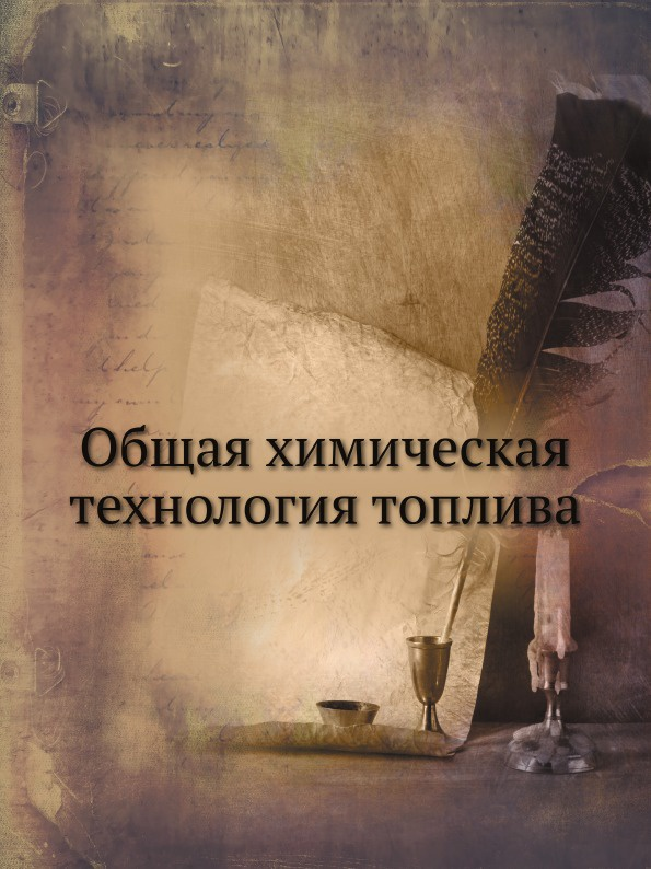 С. В. Кафтанов Общая химическая технология топлива