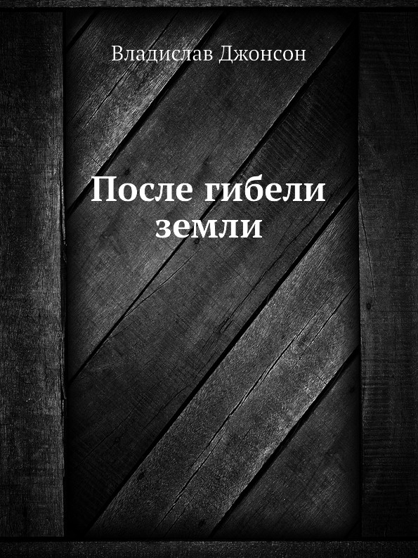 Владислав Джонсон После гибели земли