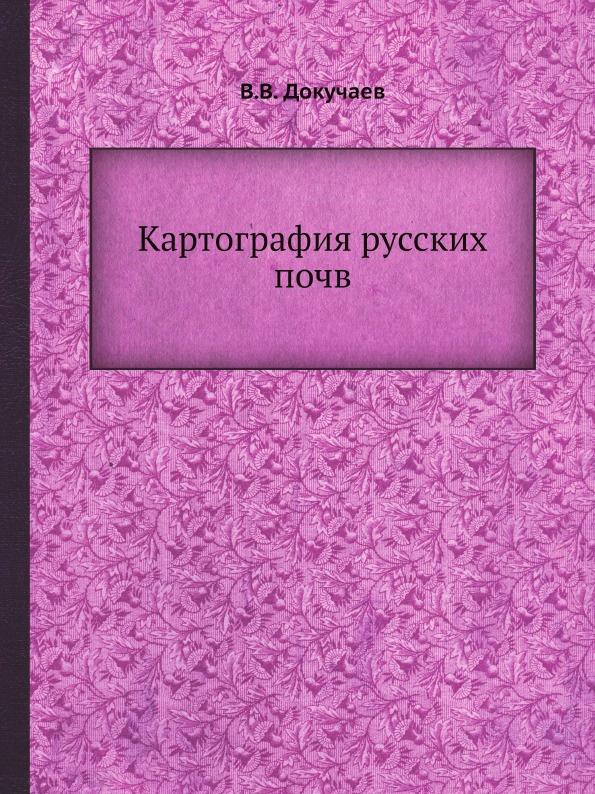 Картография русских почв