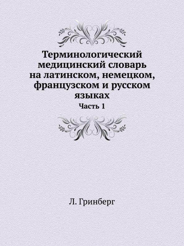 Терминологический медицинский словарь на латинском, немецком, французском и русском языках. Часть 1
