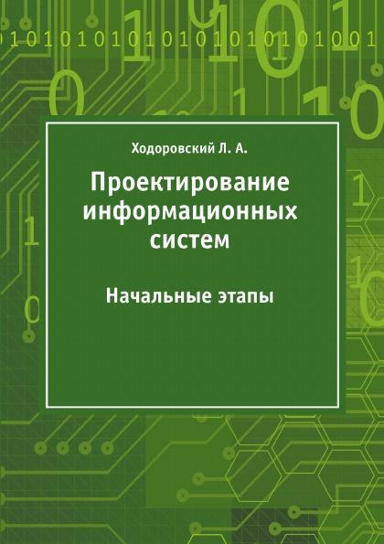 Л.А. Ходоровский Проектирование информационных систем. Начальные этапы футорка smart ис 072204