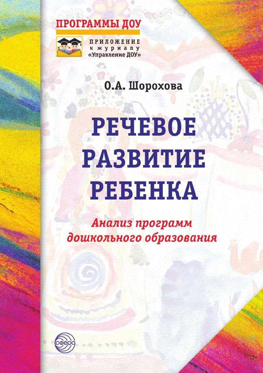 О.А. Шорохова Речевое развитие ребенка: Анализ программ дошкольного образования
