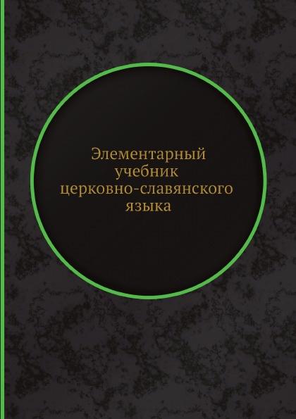 Элементарный учебник церковно-славянского языка