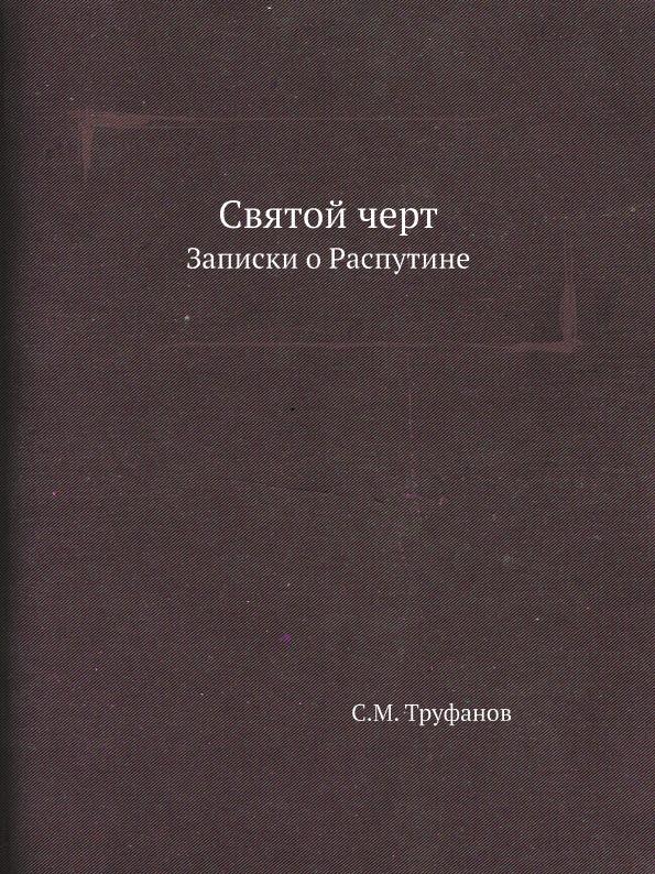 С.М. Труфанов Святой черт. Записки о Распутине