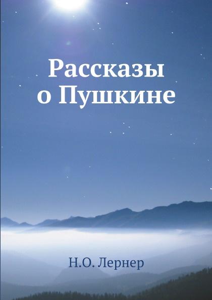 Н.О. Лернер Рассказы о Пушкине
