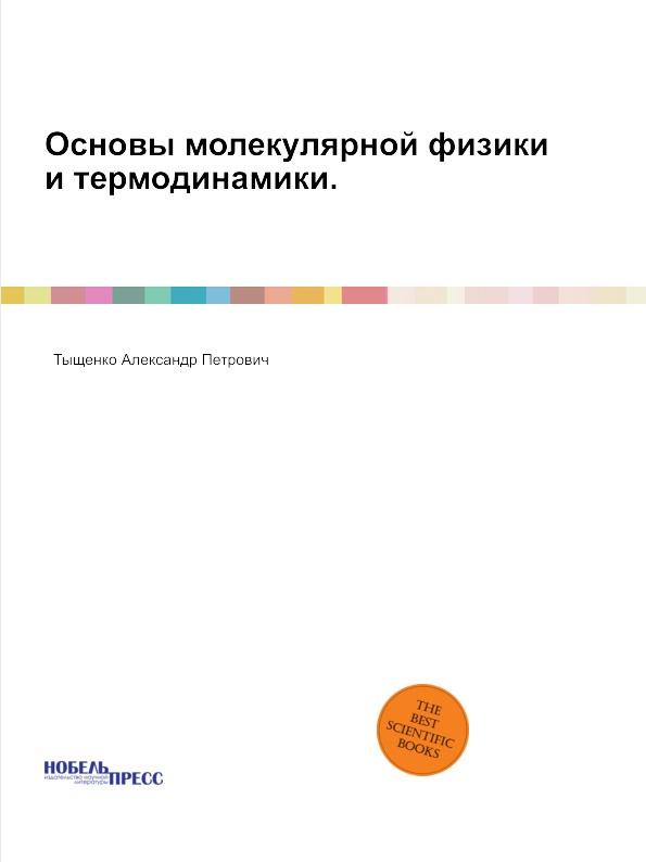 А.П. Тыщенко Основы молекулярной физики и термодинамики.