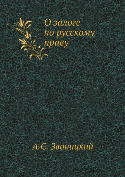 А.С. Звоницкий О залоге по русскому праву