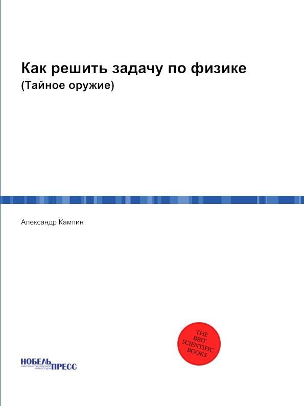 Александр Кампин Как решить задачу по физике. (Тайное оружие)