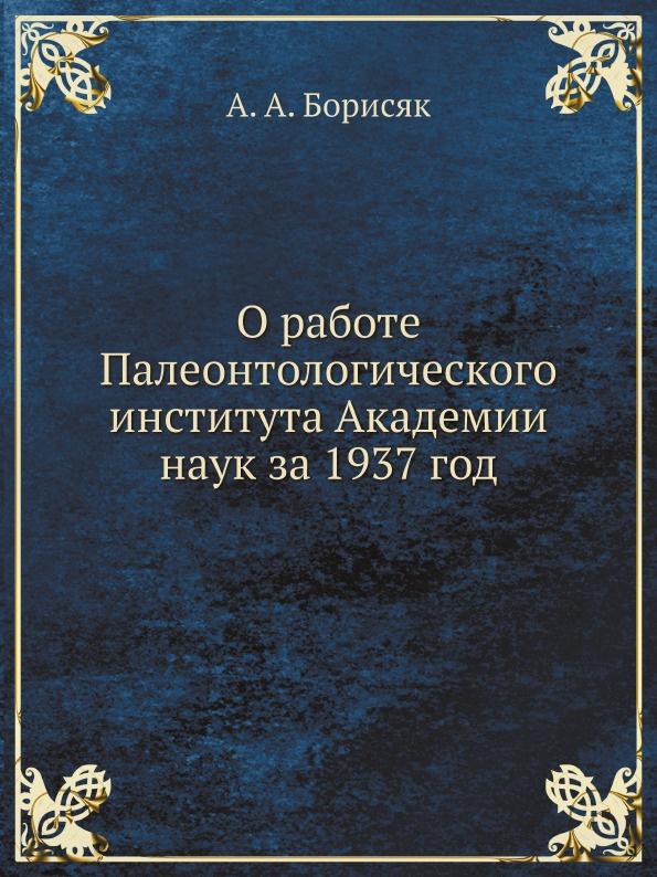 О работе Палеонтологического института Академии наук за 1937 год