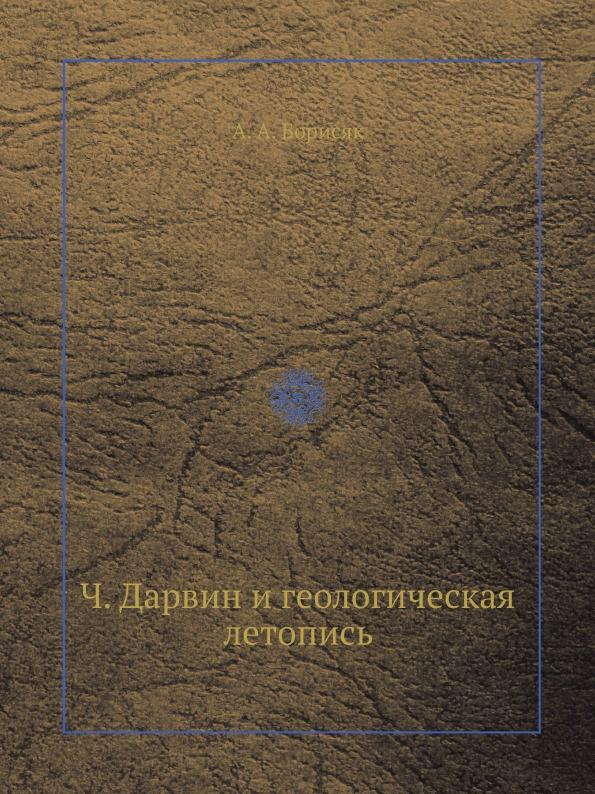 Ч. Дарвин и геологическая летопись