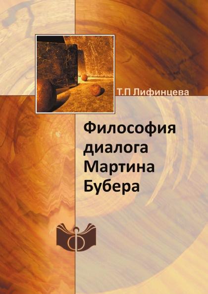 Т.П Лифинцева Философия диалога Мартина Бубера