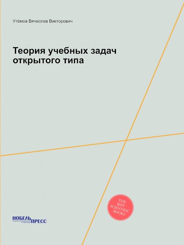 В.В. Утёмов Теория учебных задач открытого типа типа копы
