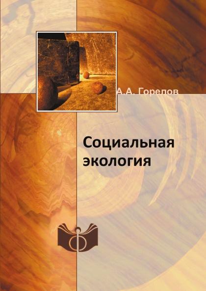 А. А. Горелов Социальная экология