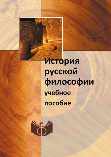 Н. М. Громов История русской философии. учебное пособие