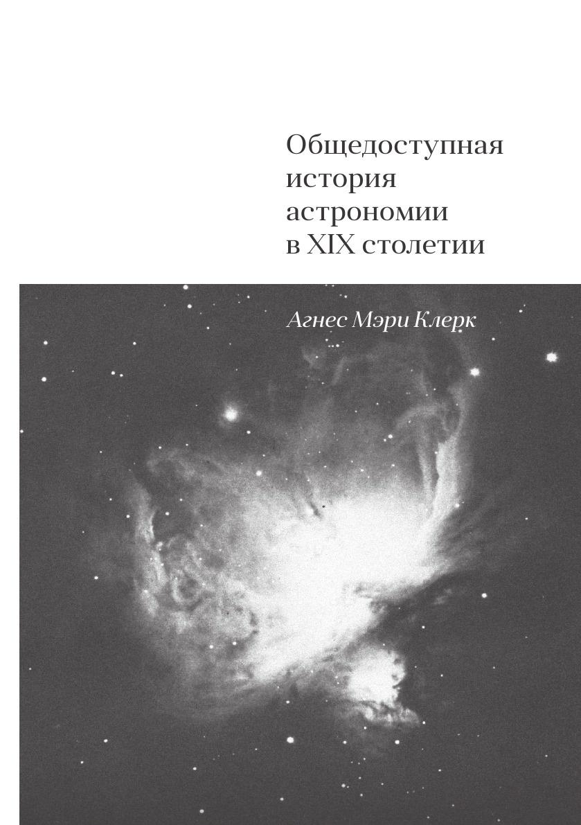 Общедоступная история астрономии в XIX столетии