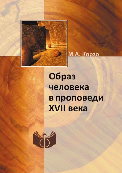 М.А. Корзо Образ человека в проповеди XVII века