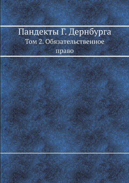 Неизвестный автор Пандекты Г. Дернбурга. Том 2. Обязательственное право