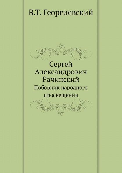 В.Т. Георгиевский Сергей Александрович Рачинский. Поборник народного просвещения