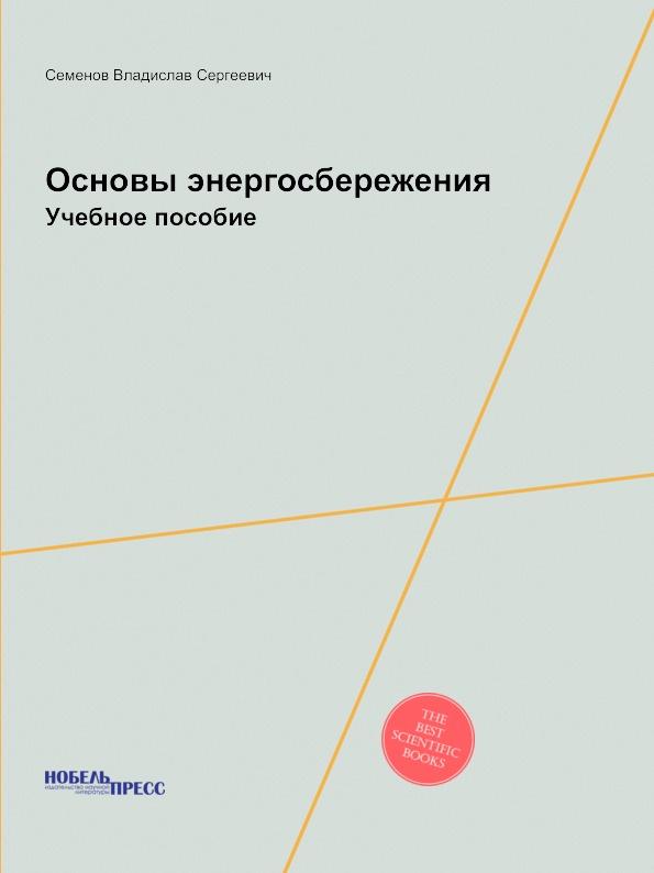 В.С. Семенов Основы энергосбережения. Учебное пособие