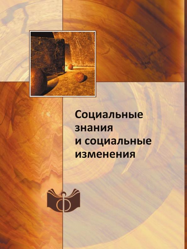 В. Г. Федотова Социальные знания и социальные изменения