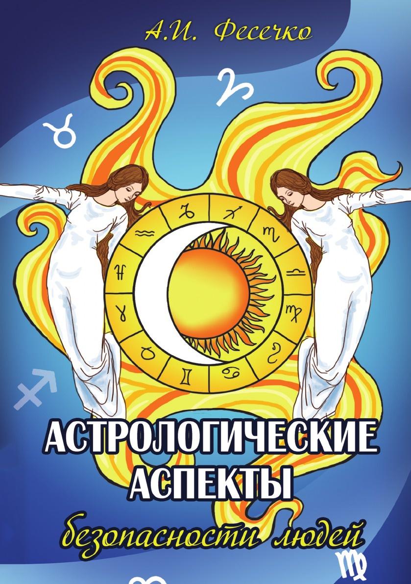А.И. Фесечко Астрологические аспекты безопасности людей (Луна .без курса. 2012.2014 гг.)