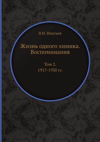 В.Н. Ипатьев Жизнь одного химика. Воспоминания. Том 2. 1917-1930 гг.