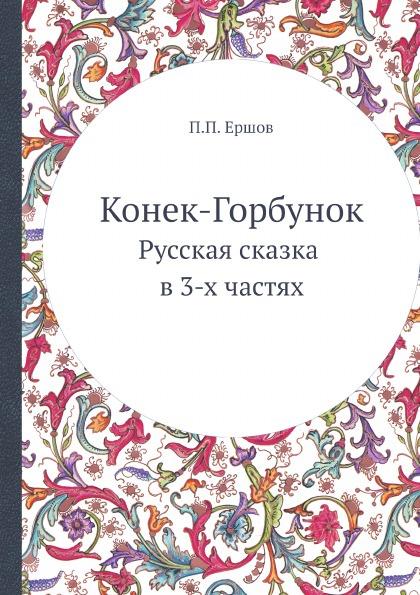 П.П. Ершов Конек-Горбунок. Русская сказка в 3-х частях