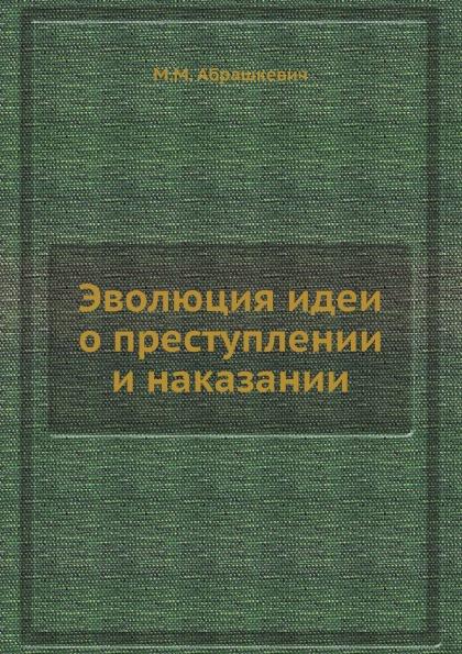 М.М. Абрашкевич Эволюция идеи о преступлении и наказании