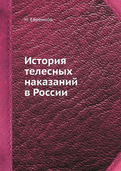 Н. Евреинов История телесных наказаний в России