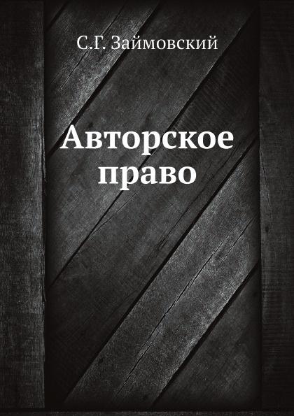С.Г. Займовский Авторское право