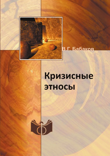 В.Г. Бабаков Кризисные этносы