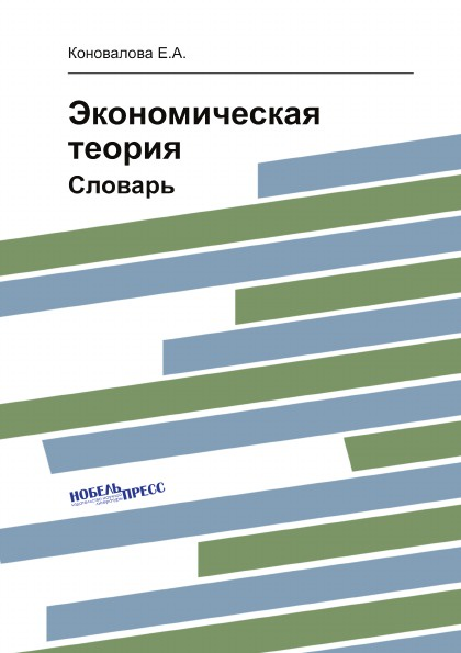 Коновалова Е.А. Экономическая теория. Словарь а г войтов экономическая теория