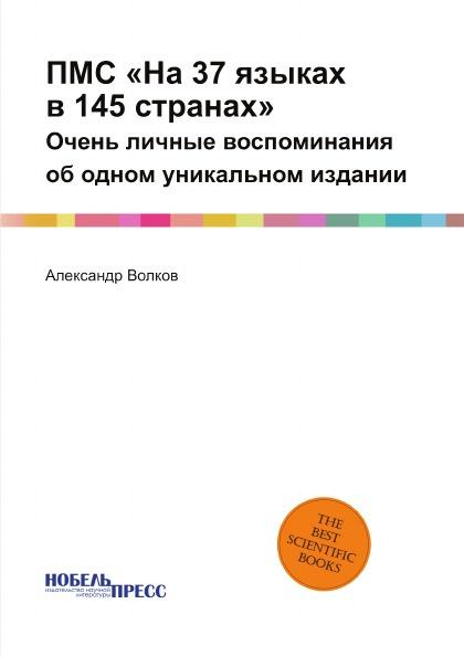 ПМС .На 37 языках в 145 странах.. Очень личные воспоминания об одном уникальном издании