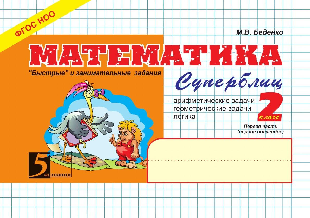 цены на М. В. Беденко Математика: Суперблиц: 2 класс, 1 часть. Первое полугодие  в интернет-магазинах
