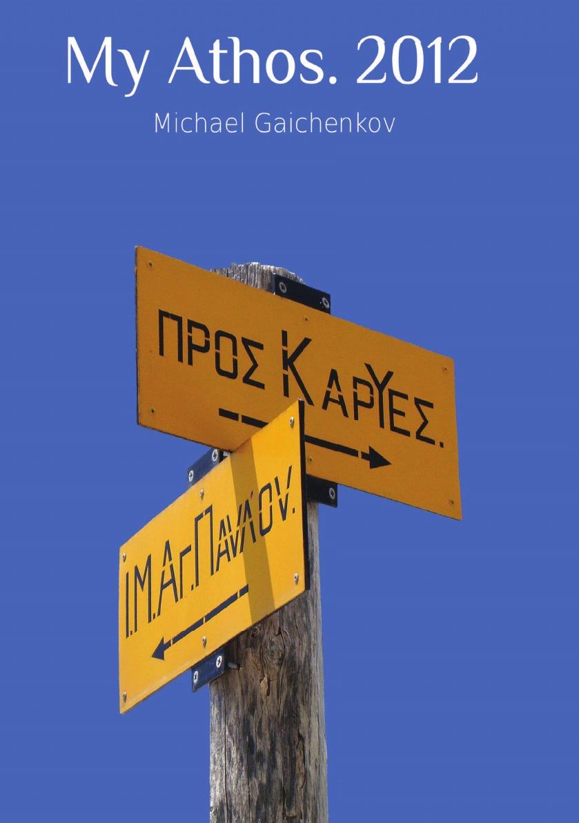 Михаил Гайченков My Athos. 2012 fermor p l the broken road from the iron gates to mount athos