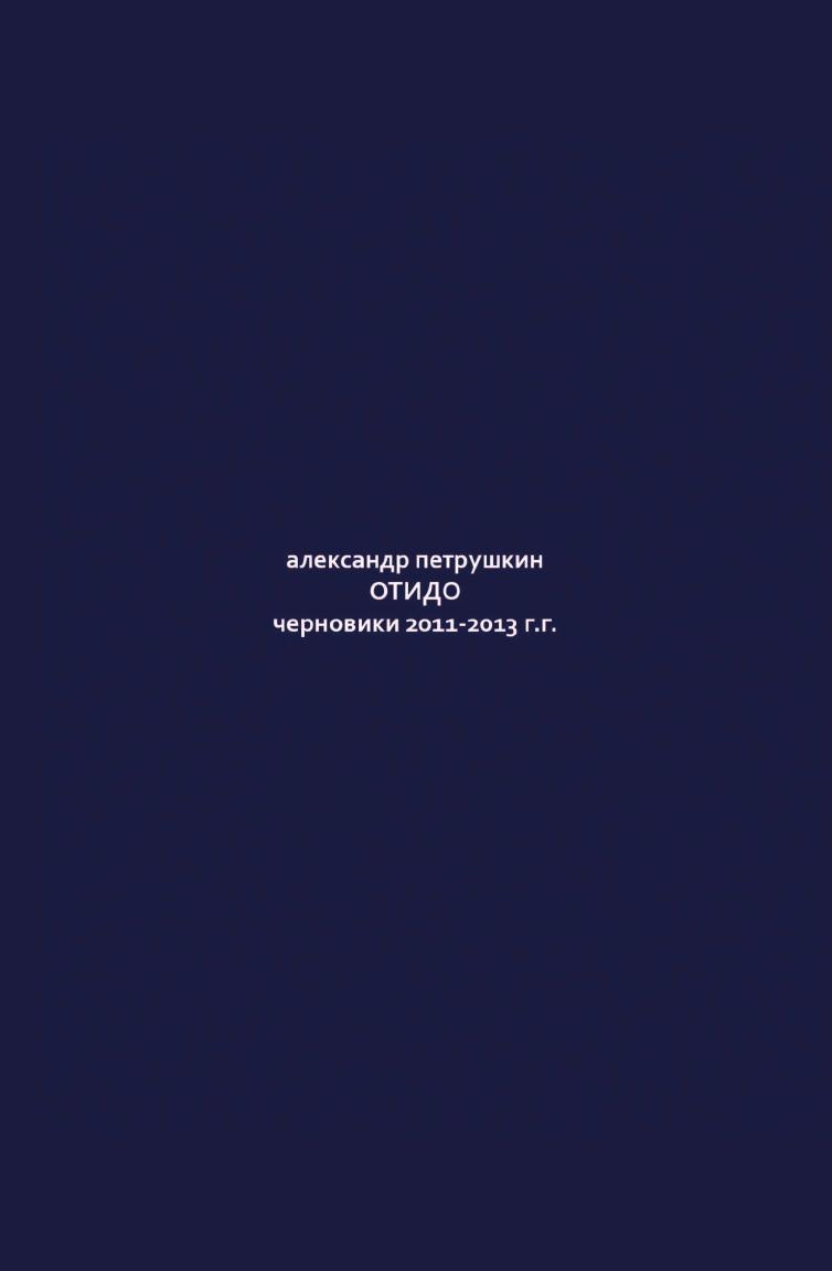 цена на Александр Петрушкин ОТИДО черновики 2011-2013 г.г.