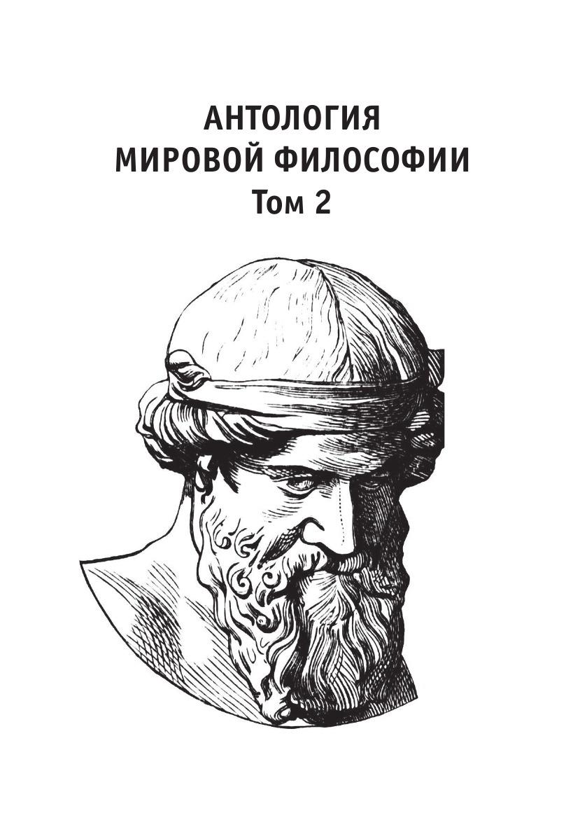 Коллектив авторов Антология мировой философии. Том 2