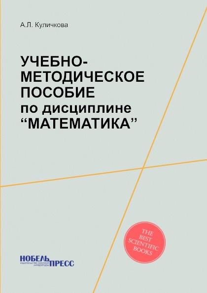 Куличкова Алена Георгиевна Учебно-методическое пособие по дисциплине .Математика.
