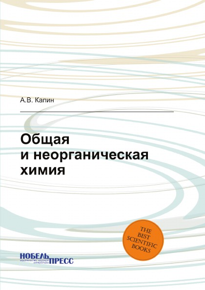 Капин А.В. Общая и неорганическая химия
